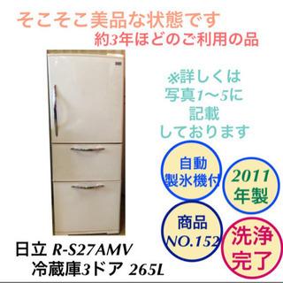 日立 冷蔵庫 3ドア 自動製氷機付き R-S27AMV 265L...