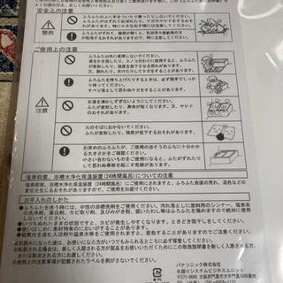 【未使用】風呂ふた 780×1536【お話中】 - 稲沢市
