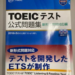 (未使用品)TOEICテスト公式問題集 新形式問題対応編 音声C...