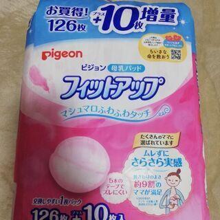 (取引先決定済)ピジョン母乳パッド136枚+33枚