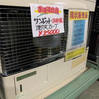 【ネット決済】サンポット 煙突ストーブ 床暖房機能付き 中古 現状品