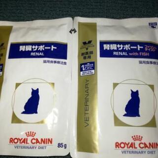 猫 腎臓療養食+おまけ
