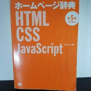 【資料】HTML4.0の辞典です