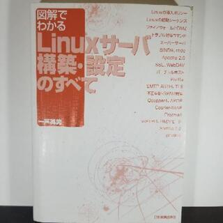 【資料】Linuxサーバー構築についての本