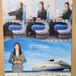 長澤まさみ 非売品JR N700系新幹線ポスター