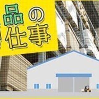 丹波市!◆◇MAX時給1350円!◇◆日勤!土日休み!選べる作業...