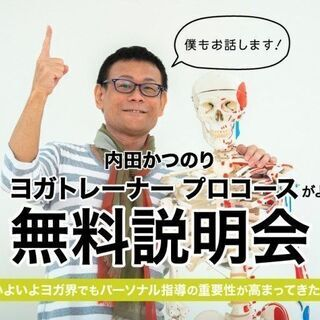 【オンライン】無料説明会:内田かつのり「ヨガトレーナー プロコー...