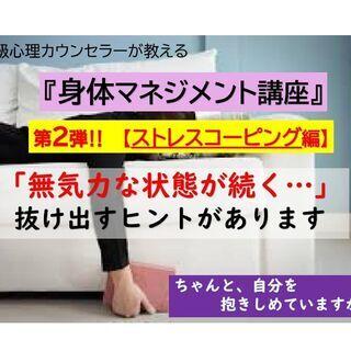 上級心理カウンセラーが教える 『身体マネジメント講座』 60分¥...
