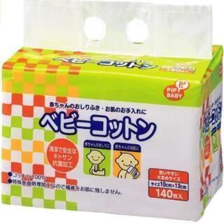 【新品・未使用】ベビーコットン7セット
