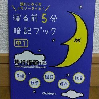 寝る前5分 暗記ブック 中一 英語、数学、国語、理科、社会