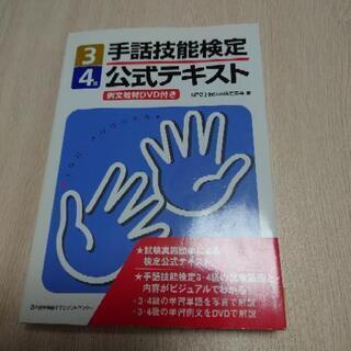 本、DVD 手話技能検定 3.4級