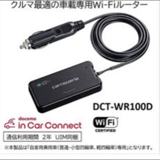 パイオニア 車載用Wi-Fiルーター カロッツェリア DCT-W...