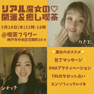 【3/18thuリアル魔女の開運&癒し喫茶🌸】