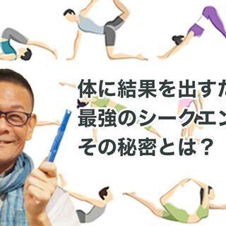 【3/8】【オンライン】無料説明会:内田かつのり「ヨガトレーナー プロコース」 - 大阪市