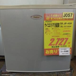 J057★3か月保証★サイコロ1ドア冷蔵庫★Haier  JR-...