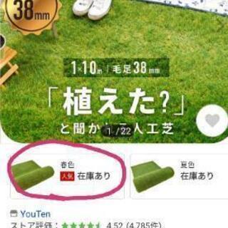 【ネット決済】JARDIN 人工芝 38mm 春色 1mX225...