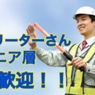 ガードマン募集!警備員!シニア応援!未経験歓迎!日当1万円!社員...