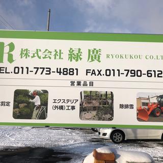 日給10000円〜 未経験者🆗 入社祝金有り‼️【頑張りは給与に...