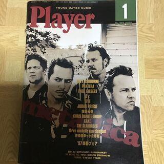 Player 音楽雑誌 1 3 4 5 6 7 11