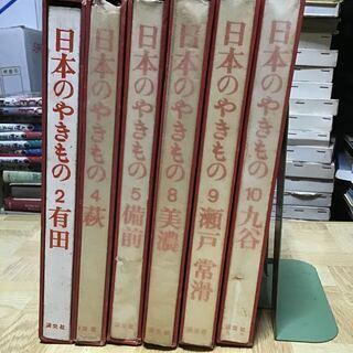 日本のやきもの 2 4 5 8 9 10