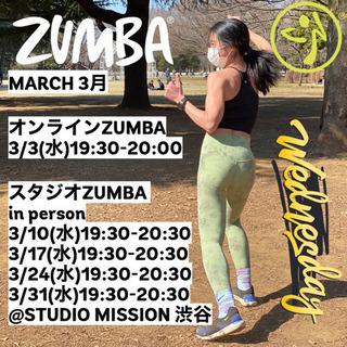 ZUMBA渋谷+オンライン3月予定❤️初めての方歓迎!