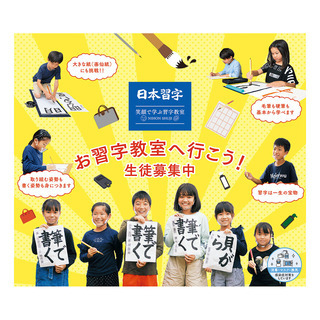 『AYA習字教室』 キャンペーン中! 無料体験でうちわ作りを楽し...