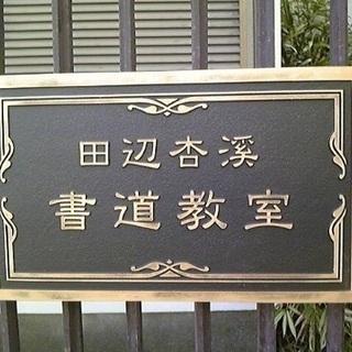横須賀・追浜にある 子どものための習字教室【田辺杏溪 書道教室】