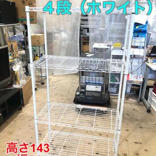 スチールラック 4段【C1-301】
