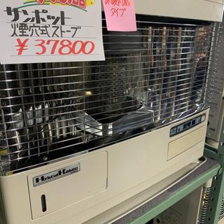 【ネット決済・配送可】サンポット 床暖房機能付き 煙突ストーブ ...