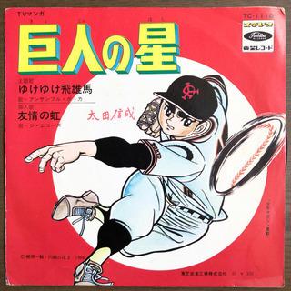 巨人の星 サントラ EP レコード