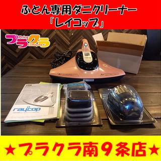 N1124 レイコップジャパン ふとん専用ダニクリーナー 「レイ...
