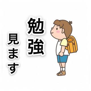 勉強お助けします、私の知識と経験で