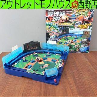 ▶野球盤 3Dエース オーロラビジョン ボードゲーム エポック社...