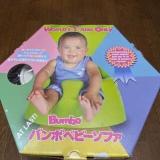 【ネット決済】バンボベビーソファ テーブル付
