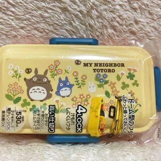 ★未開封!!「となりのトトロ」530mlお弁当箱・ふわっと…