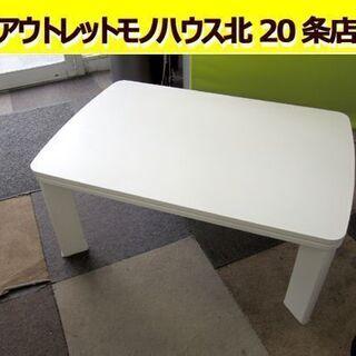 幅90×60cm こたつ/コタツ 白/ホワイト 高さ37cm 札...
