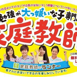 【中津川市😄】勉強が苦手な子専門の家庭教師のランナーは「子どもが...