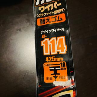 ガラコ ワイパー114
