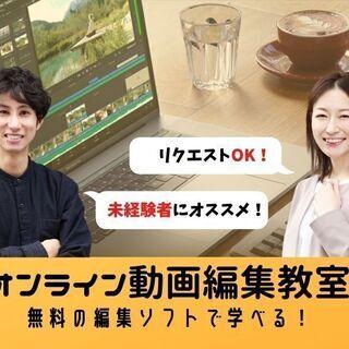 オンライン動画編集講座☆おうちで手軽に学ぶ★初心者必見!!