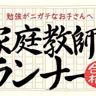 【伊賀市😄】ランナーは「相談しやすい家庭教師会社」に2年連続で第...