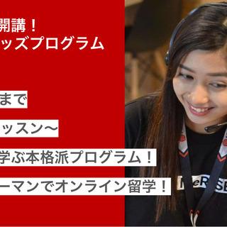 【子ども向け】自宅でオンライン留学!