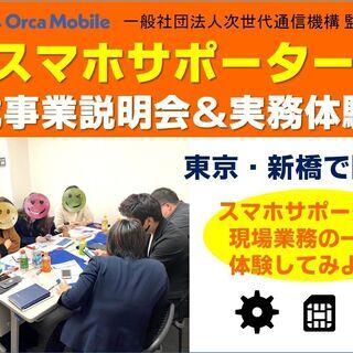 \3/7(木)スマホサポーター育成事業説明会&体験会/需要大!携...