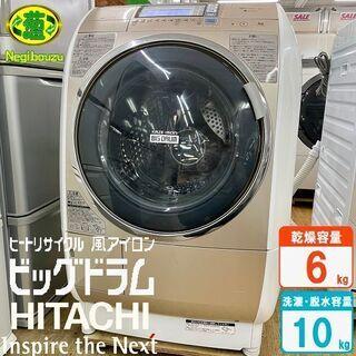 【ネット決済】美品【 HITACHI 】日立 ビックドラム 洗濯...