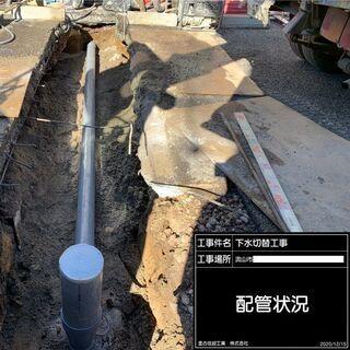 【即勤務可】流山市近郊の方急募!下水道接続工事のお仕事です!