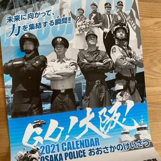 大阪府警察カレンダー2021年の画像