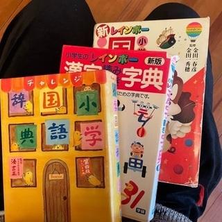 【最終値下げ】小学生国語辞書