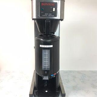 BONMAC ボンマック 電気コーヒー沸かし器 BMP-2…