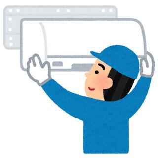 【急募・未経験歓迎♪】エアコン取付工事(協力会社未経験大歓迎!)