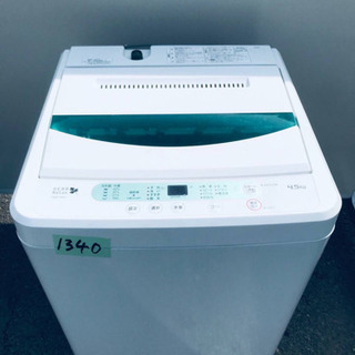 1340番 YAMADA ✨全自動電気洗濯機✨YWM-T45A1‼️