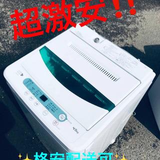 ET1344A⭐️ヤマダ電機洗濯機⭐️